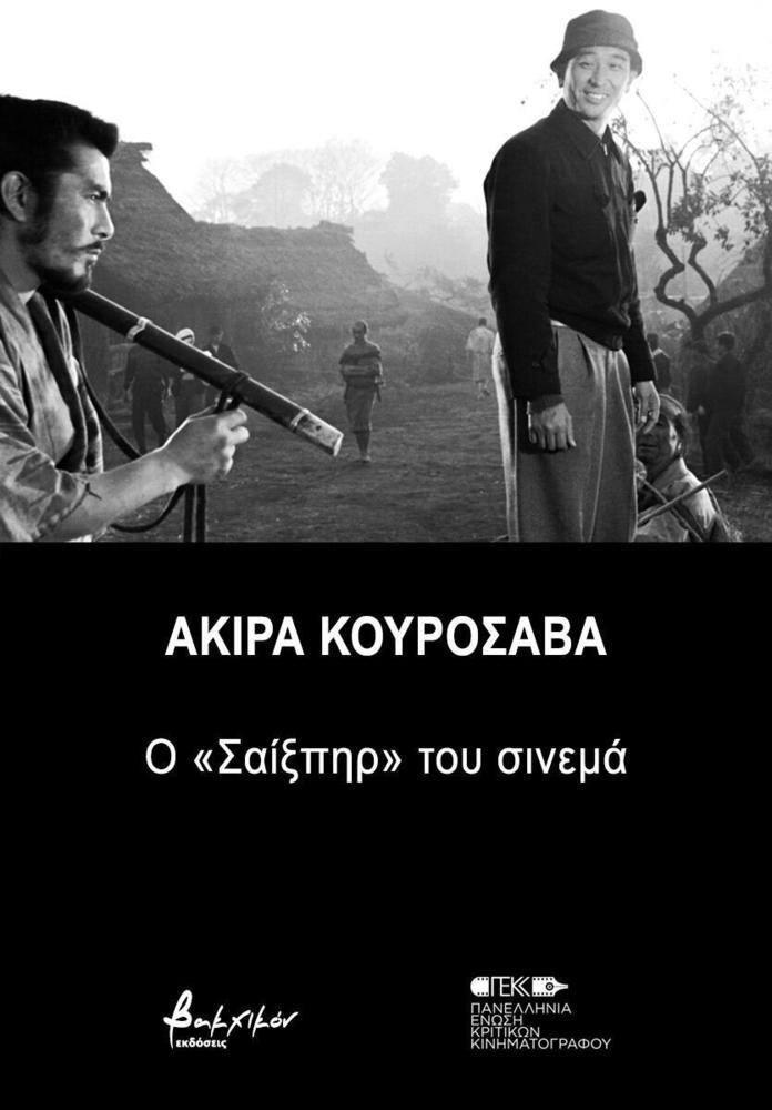 Ακίρα Κουροσάβα  ο